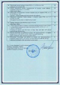 Certificate of Compliance 6/2020 (Attachment 3 page)