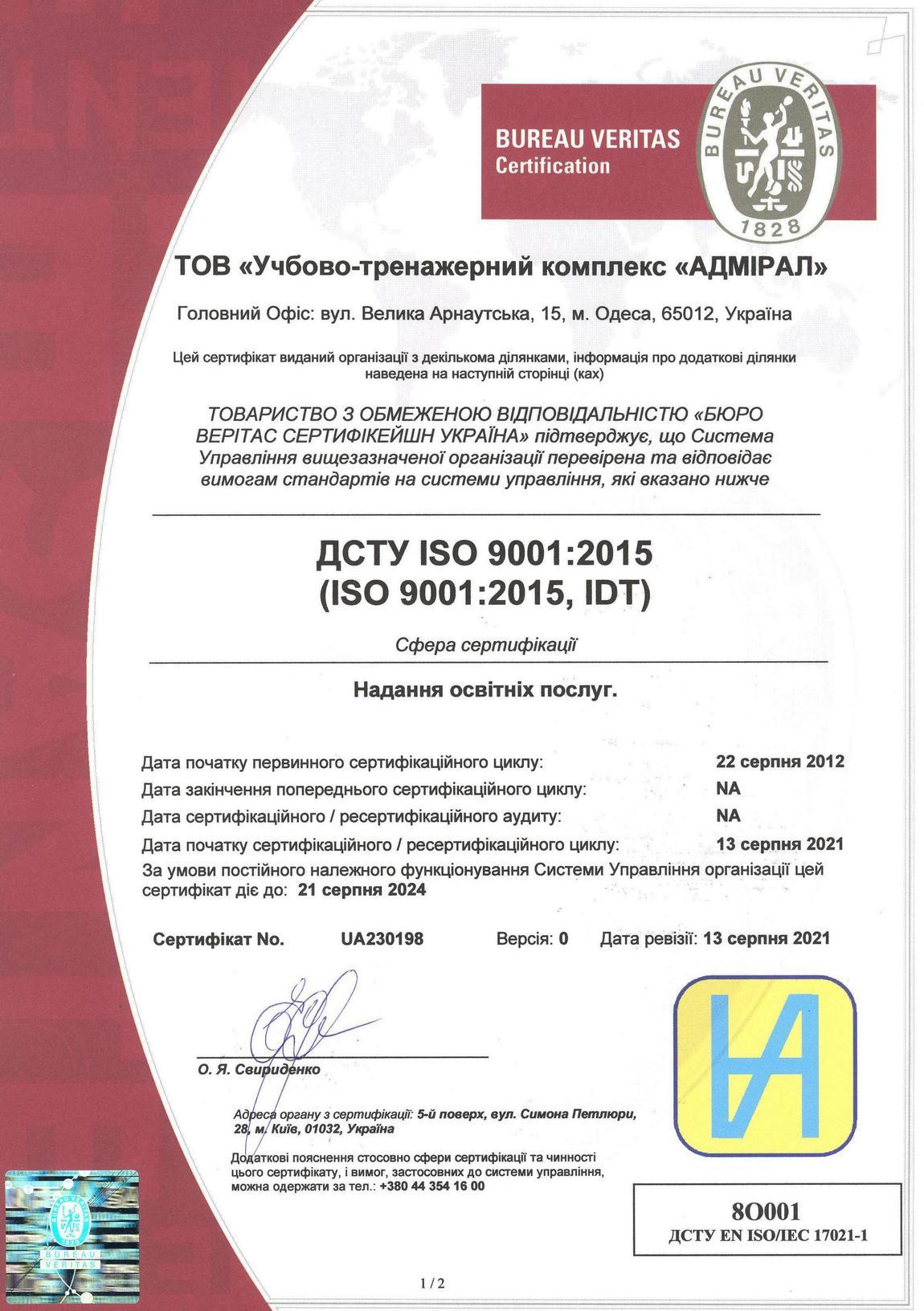 Bureau Veritas DSTU_1page